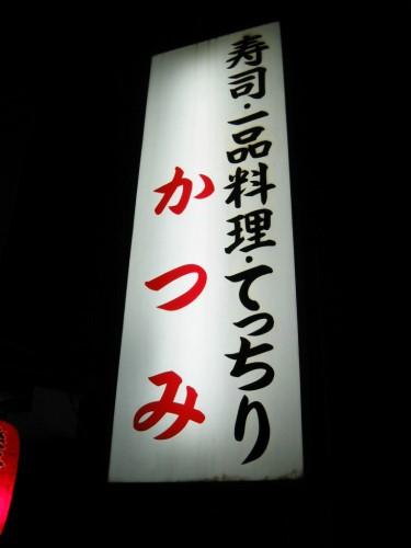 淡路 割烹料亭「かつみ」