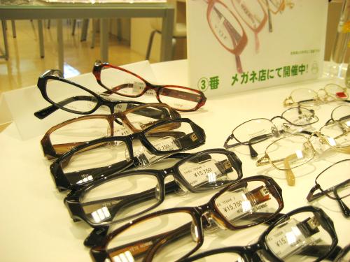 メガネ30,000円セット