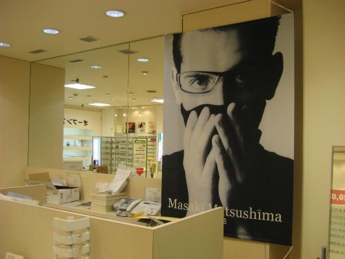 Masaki Matsushima新作フレームフェア