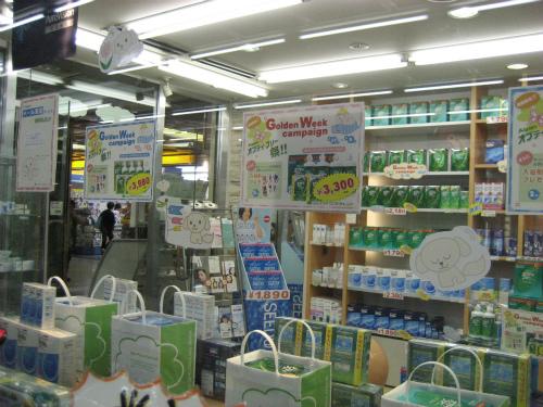 ケア用品店ゴールデンウィークキャンペーン・オプティフリー祭