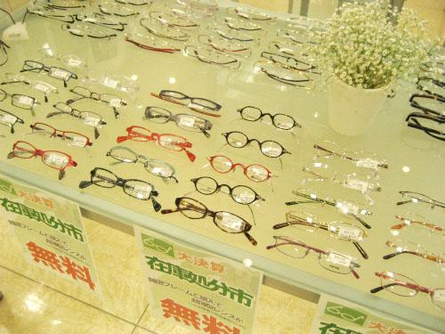 さんプラザコンタクトレンズ・メガネ店で「大決算セール」開催中!