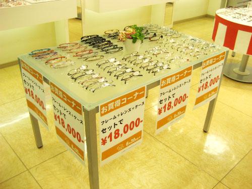 メガネフレームと非球面セットで18000円セール