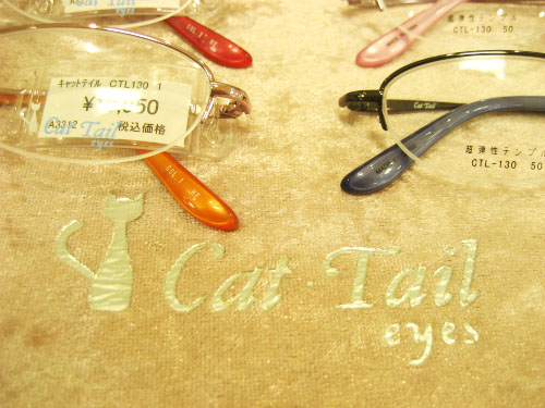 新フレーム「Cat Tail」