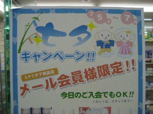 メール会員様限定・七夕キャンペーン