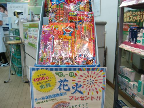 夏休みキャンペーン&花火プレゼント
