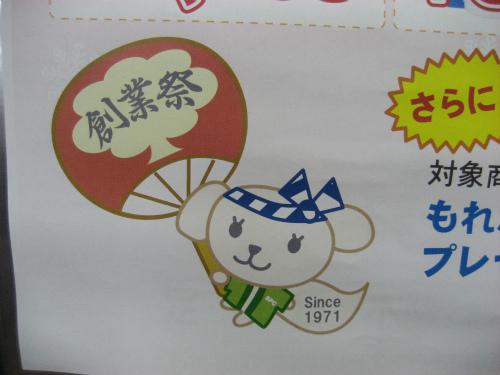 創業祭キャンペーン