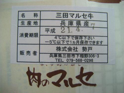 三田牛「肉のマルセ」のすき焼き用お肉