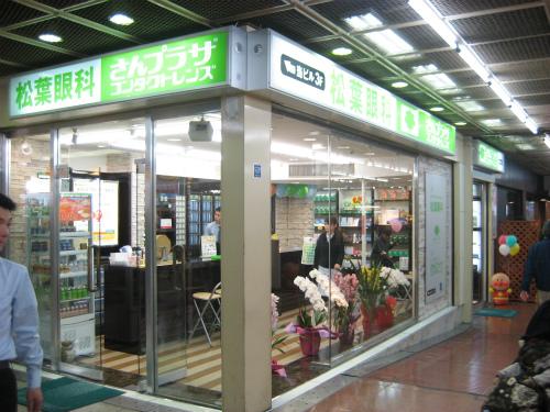 センター街店 リニューアル・オープン