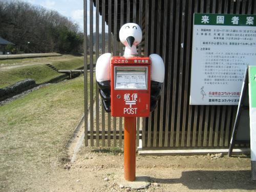 兵庫県立コウノトリの郷公園
