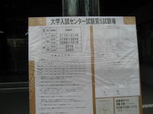 大阪府立大学は、大学入試センター試験の会場です