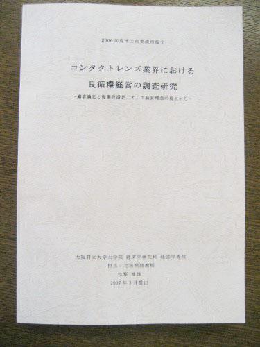 さんプラザコンタクトレンズ創業35周年記念出版
