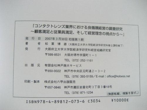 出版元は、神戸商大サービスです