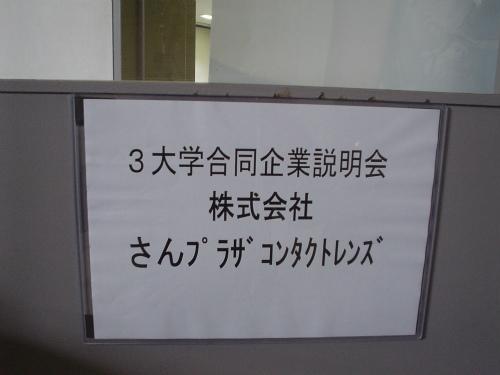 3大学合同企業説明会