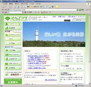 さんプラザコンタクトレンズのホームページ