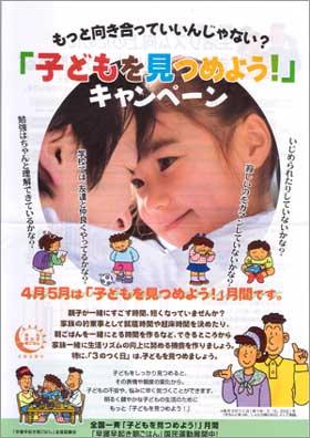 日本小児科医会 2007年4月~5月は「子どもを見つめよう!」月間です