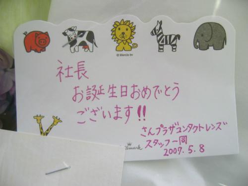 松葉博雄のお誕生日に、お祝いを頂きました