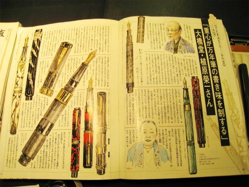 大橋堂の万年筆