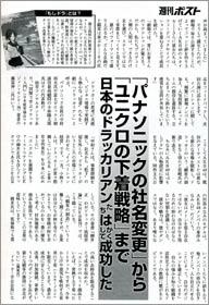 週刊ポスト ドラッカー大研究