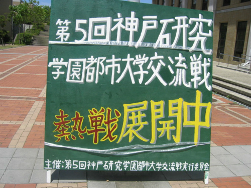 兵庫県立大学 マーケティング研究
