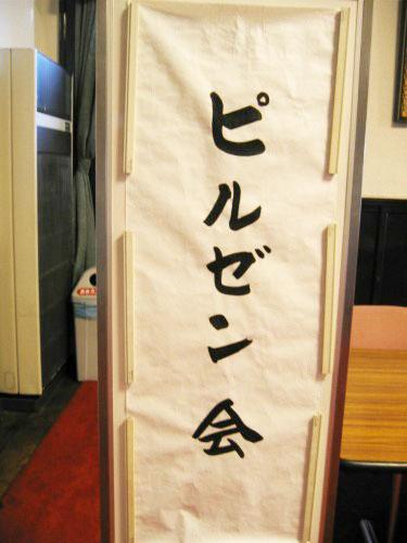 大阪倶楽部のピルゼン会
