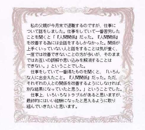 第4回 朝礼優秀賞