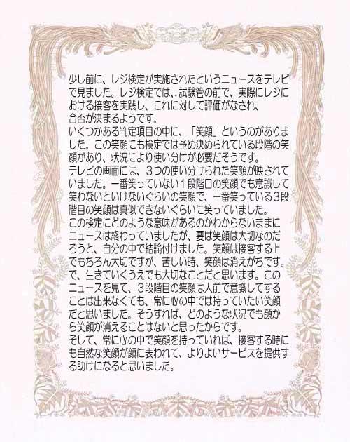 第34回 朝礼優秀賞