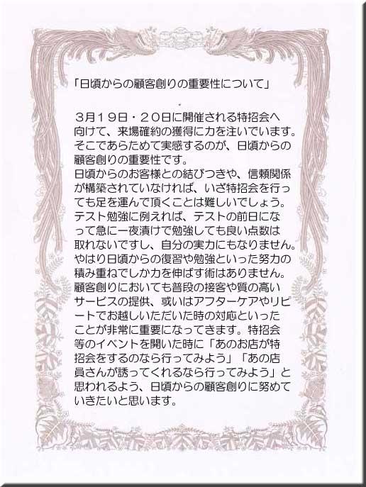第35回 朝礼優秀賞