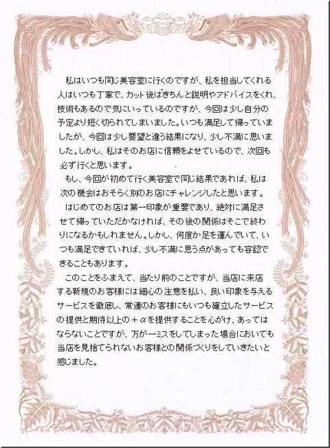 第36回 松葉眼科・さんプラザコンタクトレンズ朝礼優秀賞