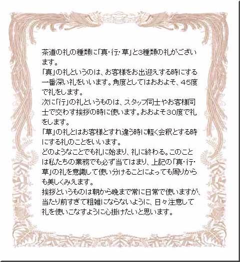 第37回 松葉眼科・さんプラザコンタクトレンズ朝礼優秀賞