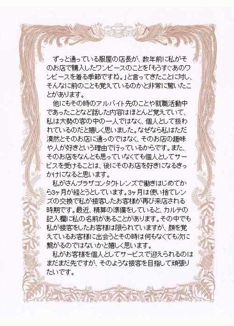第38回 松葉眼科・さんプラザコンタクトレンズ朝礼優秀賞