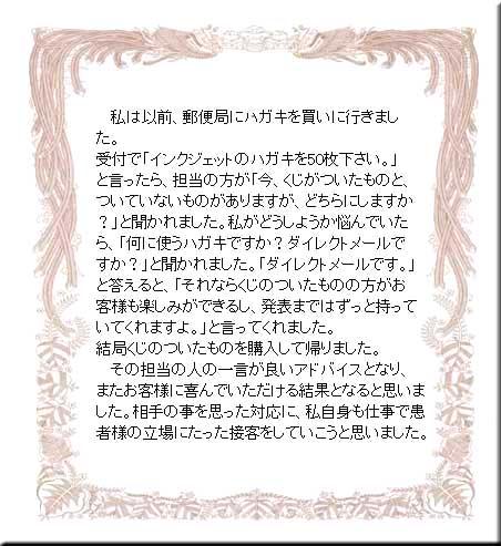 第39回 松葉眼科・さんプラザコンタクトレンズ朝礼優秀賞