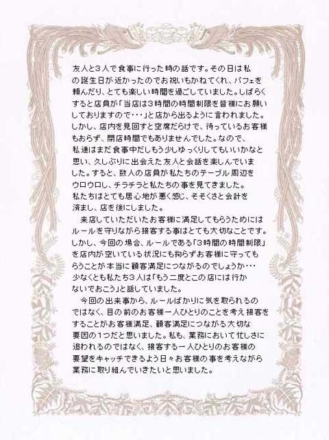 第40回 松葉眼科・さんプラザコンタクトレンズ朝礼優秀賞