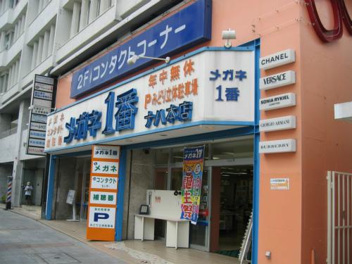 メニコン沖縄
