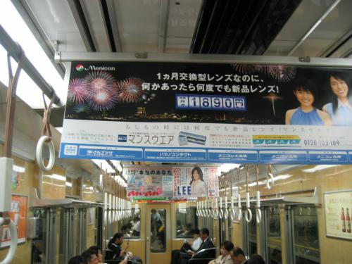 阪急電車にメルスプランの中吊り広告