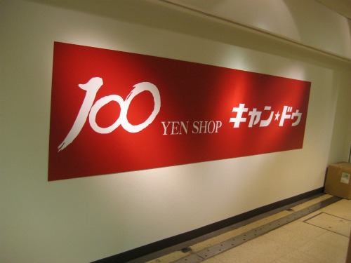 100円ショップ「キャンドゥー」