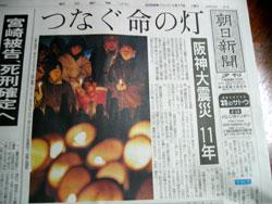 阪神淡路大震災行事
