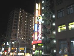 神戸灘区六甲道「灘温泉」