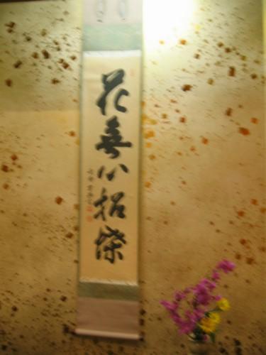吉兆神戸店