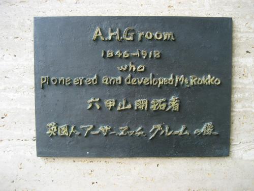 六甲オリエンタルホテルのジンギスカン
