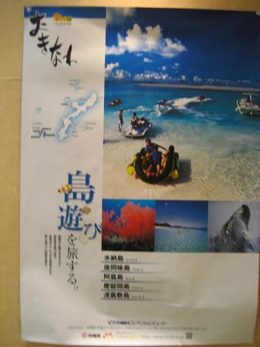 琉球ワールド沖縄宝島