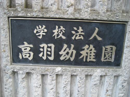 高羽幼稚園