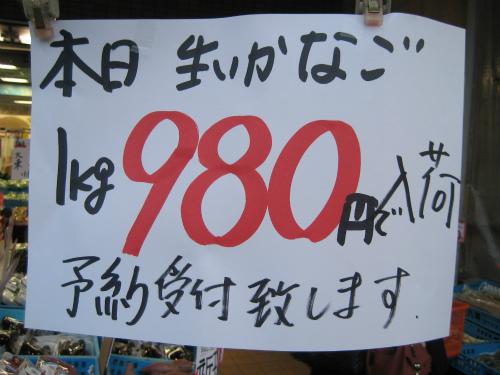いかなごが、1キロ980円で売られていました