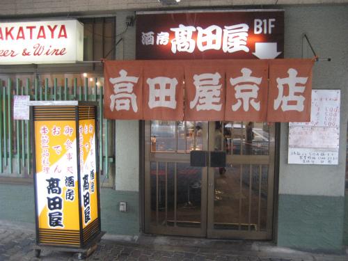 「高田屋京店」は、おでんで有名です