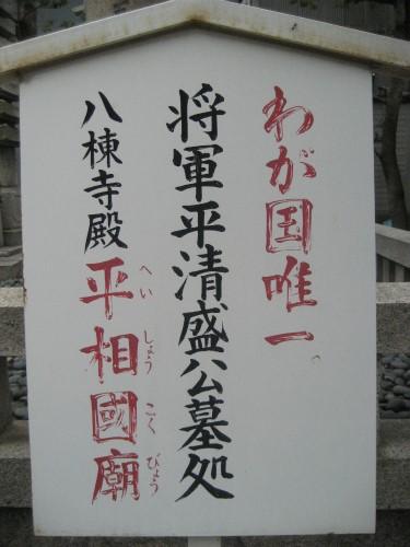能福寺には、平清盛公のお墓があります