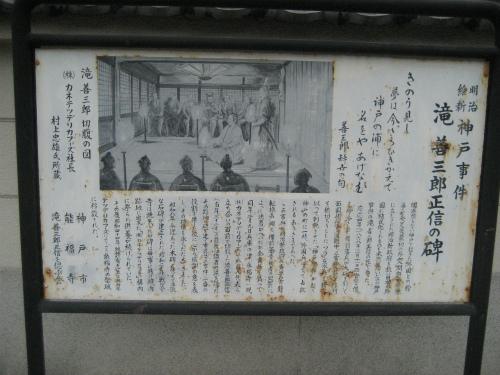 明治の新政府になった頃の神戸事件の様子
