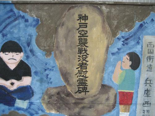 学校の塀には、兵庫の物語が描かれています