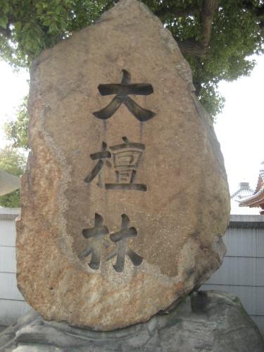 兵庫区を歩いてみると、神社とお寺が多いことに気がつきます