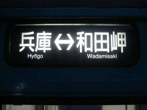 兵庫駅と和田岬駅は、わずか一駅だけです