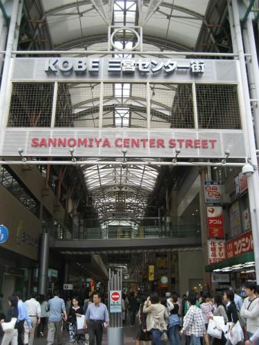 神戸三宮センター街
