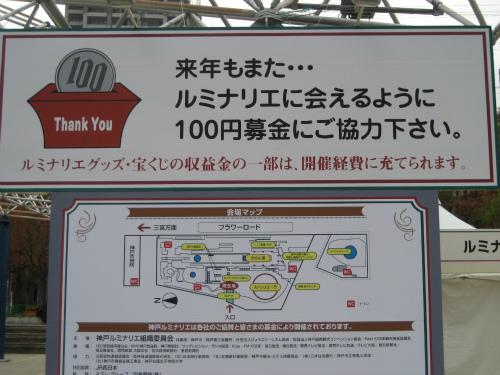 100円募金